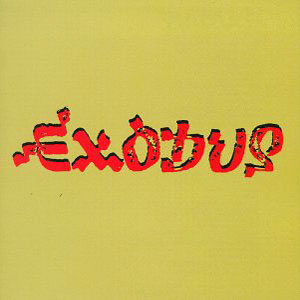 Bob Marley & The Wailers - Exodus - Movement Of Jah People